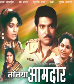 TOTAYA AAMDAR  movie