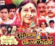TUCH MAJHI BHAGYALAXMI  movie