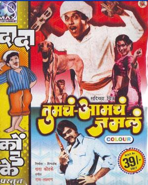 TUMCHA AAMCHA JAMLA  movie