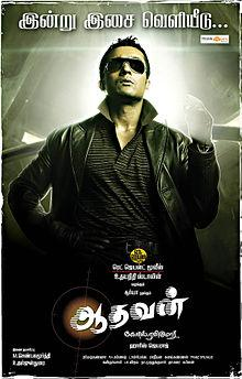 Aadhavan BluRay