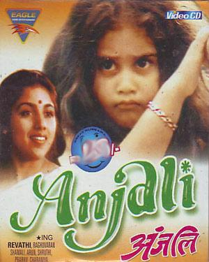 ANJALI  movie