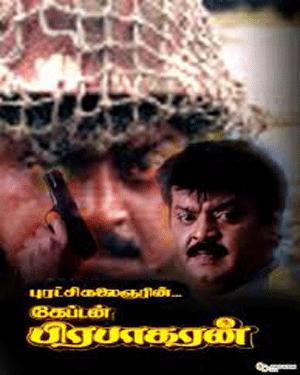 Captain Prabhakaran  movie