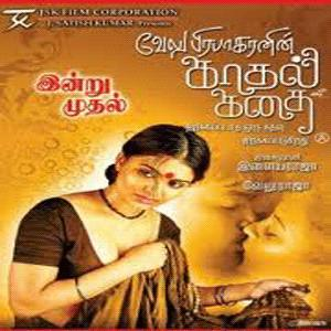 Kadhal Kadhai  movie