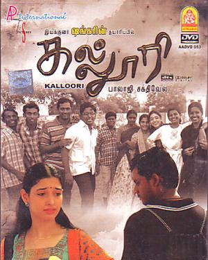 Kalloori Full Lenth Tamil Movie