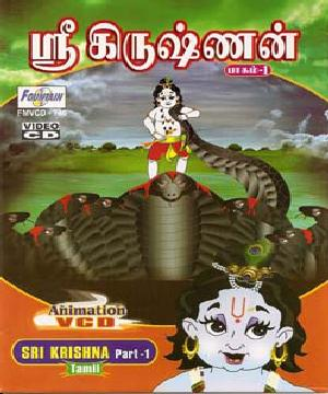 Buy Tamil Movie Shree Krishna Part 1(Tamil) VCD