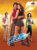 Super Telugu Movie