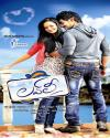 Lovely (Telugu) VCD