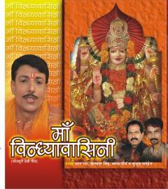 Maa Vindya Vashini VCD
