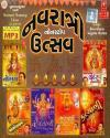 Navratri Nonstop Utsav MP3
