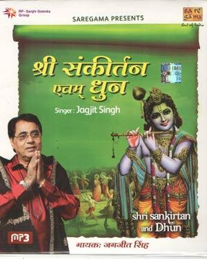 SHREE SANKIRTAN AVM DHUN MP3