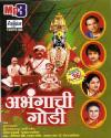 Abhangachi Godi MP3