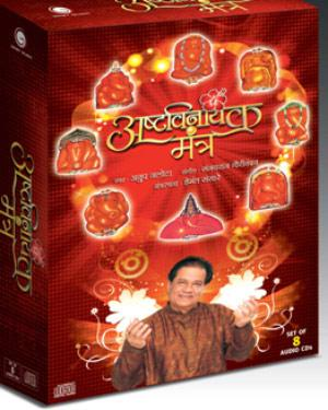 Ashtavinayak Mantra (SET OF 8 CDs)  ACD