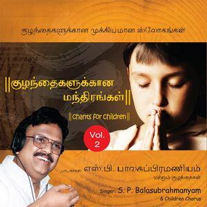 CHANTS FOR CHILDRENVOL 2 (TAMIL) ACD