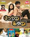 NETRU INDRU & OTHER HITS MP3