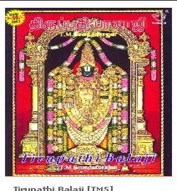 Tirupathi balaji audio cd