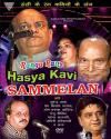 RANGA RANG HASYA KAVI SAMMELAN DVD