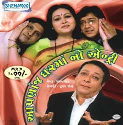 AAPANAJ GHAR MA NO ENTRY DVD
