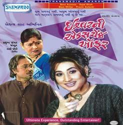 ISHWAR NI EXCHANGE OFFER DVD