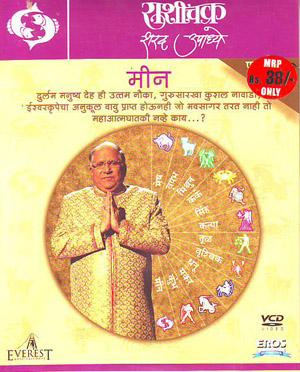 Rashichakra Meen (Pisces) VCD