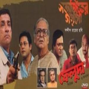 Satyajiter Gappo - Box Set DVD