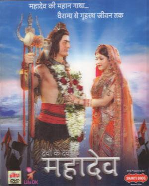 Devon Ke Dev Mahadev DVD