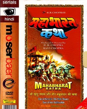 MAHABHARAT KATHA - Story of Barbarik and Veer Babhruvahan  - TV Serial poster