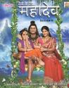 Devon Ke Dev Mahadev Season II DVD
