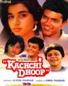 KACHCHI DHOOP THE COMPLETE TV SERIES  SET ON DVD DVD
