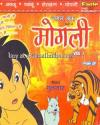MOGLI - THE JUNGLE BOOK   (VOL-1) DVD