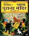 TINTIN PRISONERS OF THE SUN-Purana Mandir  DVD
