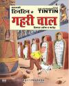 TINTIN THE CIGARS OF THE PHARAOH-Gahari Chaal DVD