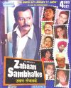Zabaan Sambhalke TV Serial - (Season 2 - Episodes 25 To 48) VCD