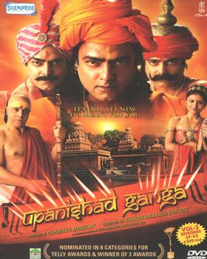Upanishad Ganga Vol. 3 (episodes 37 to 52)  tvserial