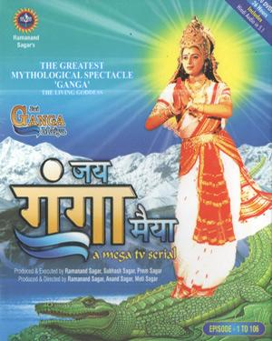 JAI GANGA MAIYA Episodes - 1 to 106 - tv Serial poster
