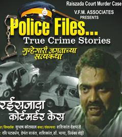 POLICE FILES TRUE CRIME STORIES RAISZADA poster