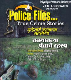 POLICE FILES TRUE CRIME STORIES TALYATLY poster