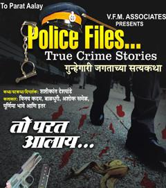 POLICE FILES TRUE CRIME STORIES TO PARAT poster