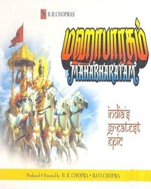 MAHABHARATHAM-T.V.serial 