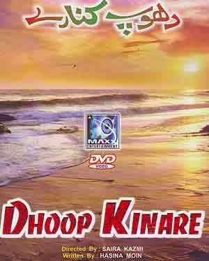 DHOOP KINARE poster